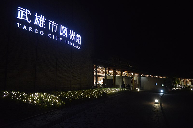 800px-Takeo_City_Library_at_night_ac_(1)